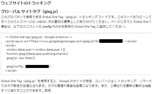 FC2Googleアナリティクス6_トラッキングコード