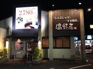 しゃぶしゃぶ温野菜外観20180927