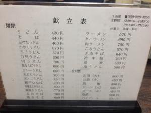 千鳥屋メニュー麺類20180929