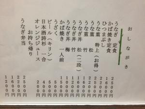大口屋メニュー20181201