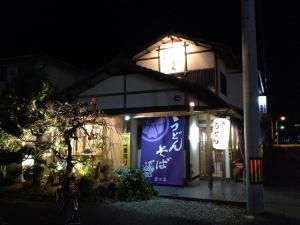 冨士屋外観20181208