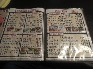 天福サイドメニュー20181222