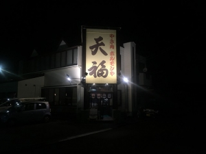 天福外観20181222