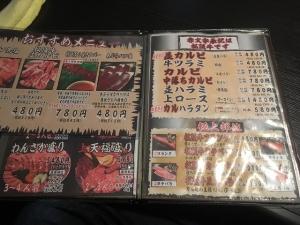 天福肉メニュー20181222
