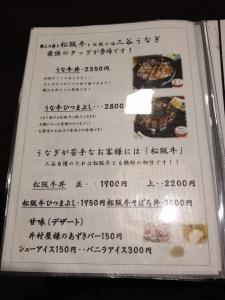 三谷牛メニュー20181228
