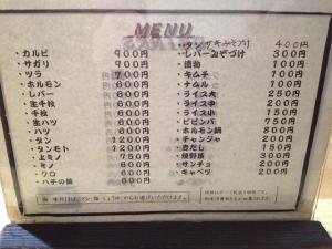 八廣メニュー20190106