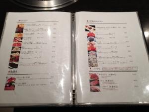 竹屋牛肉店メニューホルモン20190112