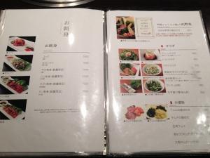 竹屋牛肉店メニューサラダ20190112