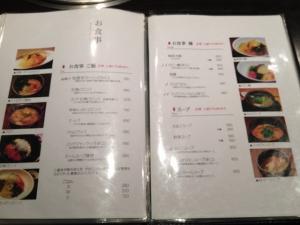 竹屋牛肉店メニューご飯20190112