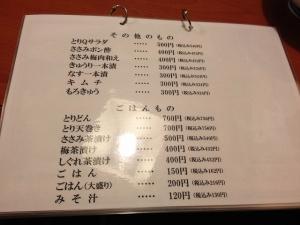 とりQその他メニュー20190209