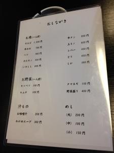 ふれんどメニュー20190217