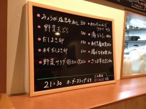 浅野屋その他メニュー20190223