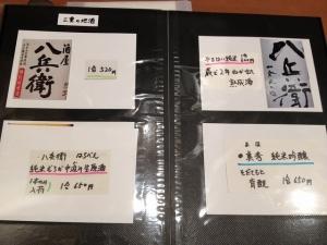 浅野屋日本酒メニュー20190223