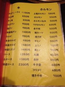 なりちゃん肉メニュー20190317