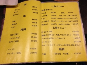なりちゃんその他肉メニュー20190317