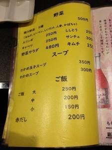 なりちゃんご飯メニュー20190317
