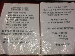 東郷メニュー20190330