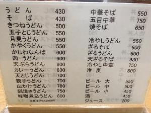 大森屋分店麺類メニュー20190413