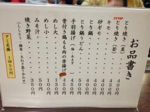 藤ヶ丘食堂メニュー20190427