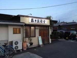 藤ヶ丘食堂外観20190427
