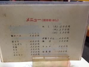 尾崎屋食堂メニュー20190609