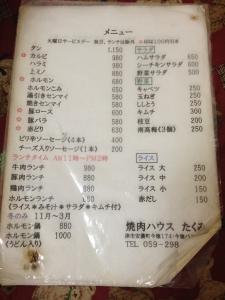 たくみメニュー20190623