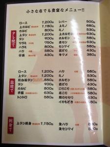 きじま肉メニュー20190707