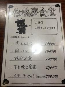 松崎屋食堂松阪牛メニュー20190720