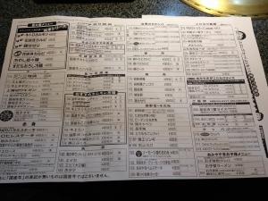 あみやき亭肉メニュー20190728
