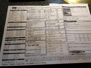 あみやき亭サイドメニュー20190728