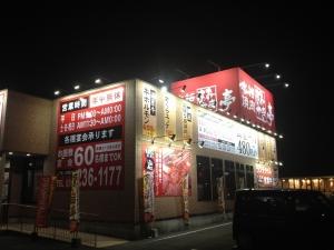 あみやき亭外観20190728