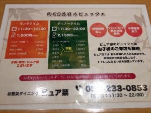 ピュア菜メニュー20190803