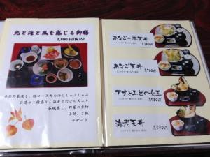 魚長丼メニュー20190810