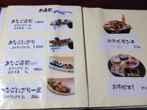 魚長寿司メニュー20190810