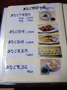 魚長一品メニュー20190810