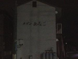 魚長アパート20190810