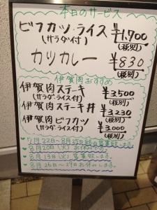 itoメニュー20190818