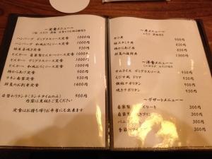 えびす食堂定食メニュー20190824