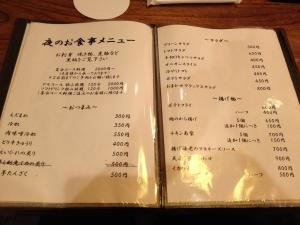 えびす食堂おつまみメニュー20190824