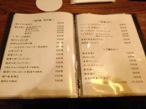 えびす食堂焼き物メニュー20190824