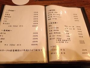 えびす食堂ドリンクメニュー20190824