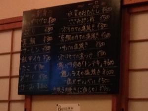 えびす食堂黒板メニュー20190824
