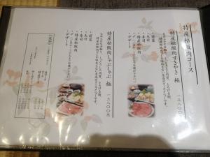 松重特選メニュー20190831