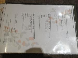 すき焼きメニュー松重20190831