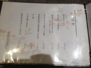 松重一品メニュー20190831