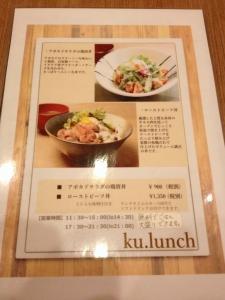 クランチ丼メニュー20190928