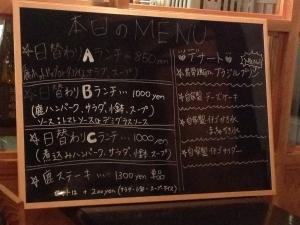 山乃屋黒板メニュー20190929
