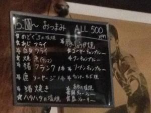 山乃屋おつまみメニュー20190929