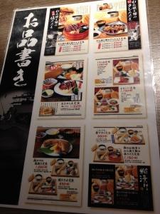 龍神丸定食メニュー20191006