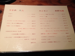 祝津肉メニュー20191013
